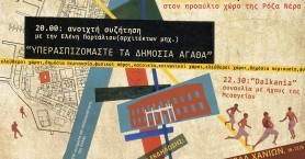 Προφεστιβαλική εκδήλωση αντιρατσιστικού φεστιβάλ κοινωνικής αλληλεγγύης