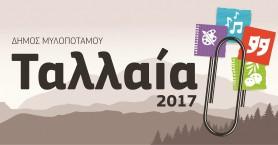 Με την στήριξη της Περιφέρειας Κρήτης το φεστιβάλ «ΤΑΛΛΑΙΑ 2017»