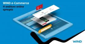 WIND E-commerce φτιαγμένο από Χρυσό