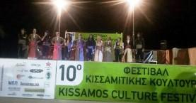 Πλήθος κόσμου στο φινάλε του 10ου Φεστιβάλ Κισσαμίτικη Κουλτούρας