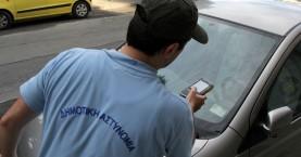 Ερχονται κατασχέσεις λογαριασμών για χρέη από κλήσεις στους δήμους