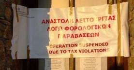 Λουκέτα για φορολογικές παραβάσεις σε Χρυσή Ακτή και Αγία Μαρίνα