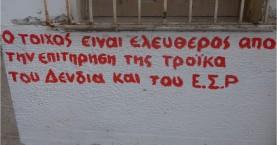 Εκδήλωση με θέμα το γκράφιτι στο 12ο Αντιρατσιστικό Φεστιβάλ Χανίων