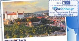 Διαγωνισμός Σεπτέμβριος 2017: Κερδίστε ένα ταξίδι στην ιστορική Μπρατισλάβα