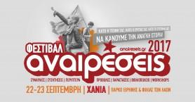 Έρχεται τον Σεπτέμβρη το Φεστιβάλ Αναιρέσεις σε Χανιά και Ηράκλειο