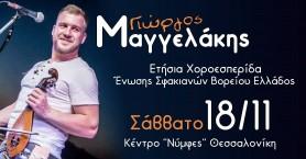 Εκδήλωση των Σφακιανών Βορείου Ελλάδος στην Θεσσαλονίκη