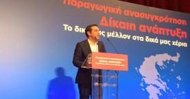 Τσίπρας: Οι εργασίες για τον ΒΟΑΚ θα ξεκινήσουν αρχές του 2019