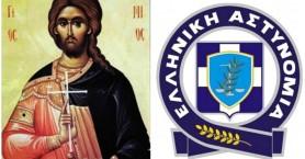 Η αστυνομία στην Κρήτη γιορτάζει τον Άγιο Αρτέμιο