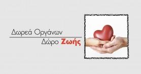 Δράσεις για την Πανελλήνια Ημέρα Δωρεάς Οργάνων