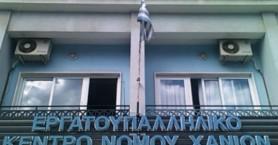 Απεργία ανακοίνωσε το Εργατικό Κέντρο Χανίων