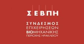Συγχαρητήρια του Συνδ. Επιχ/σεων Βιομηχανικής Περιοχής Ηρακλείου στην ΕΛΑΣ
