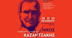 Τριήμερο Λόγου και Τέχνης 2017: Νίκος Καζαντζάκης 60 χρόνια
