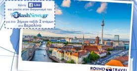 Διαγωνισμός Οκτωβρίου: Κερδίστε ένα ταξίδι στο κοσμοπολίτικο Βερολίνο