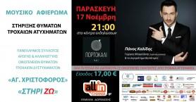 Εκδήλωση στα Χανιά με τον Π.Καλίδη για τις οικογένειες θυμάτων τροχαίων