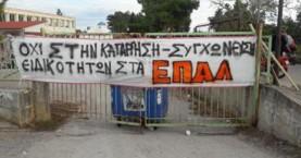 ΝΟΔΕ Χανίων:Τα ΕΠΑΛ της υπαίθρου στο στόχαστρο του Υπουργείου Παιδείας