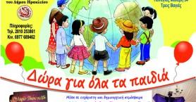 Εκδήλωση από το Παιδικό Χωριό SOS Κρήτης για την ημέρα δικαιωμάτων παιδιού