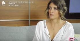Μαρία Έλενα Κυριάκου:«Περίμενα περισσότερη βοήθεια από τη Δέσποινα Βανδή»