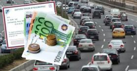 Τέλη κυκλοφορίας: Τρεις μέρες για πληρωμή ή κατάθεση πινακίδων
