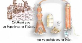 Την Κυριακή βγάζουν τσικουδιά στο παραδοσιακό σπίτι Σούδας