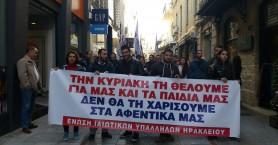 Απεργιακή συγκέντρωση και πορεία για την κυριακάτικη αργία στο Ηράκλειο