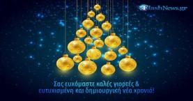 Θερμές ευχές από το Flashnews.gr, τους συνεργάτες και τους φίλους μας