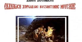 Χριστουγεννιάτικη εκδήλωση με τη Χορωδία Πρακτικής Βυζαντινής Μουσικής
