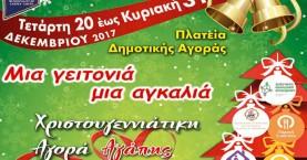 Στη χριστουγεννιάτικη αγορά αγάπης και οι αιμοδότες των Χανίων