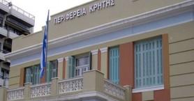 Τα θέματα της έκτακτης συνεδρίασης του περιφερειακού συμβουλίου Κρήτης