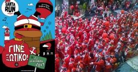 Το 7ο Santa Run Chania περιμένει τη συμμετοχή σας