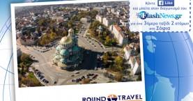 Δείτε το νικητή του διαγωνισμού Νοεμβρίου για το ταξίδι στη Σόφια