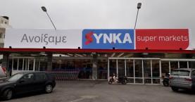 Νέο κατάστημα SYN.KA  στην Ιεράπετρα