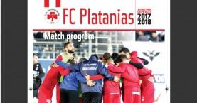 Το match program με Λεβαδειακό