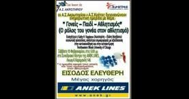 Ενημερωτική ημερίδα από ΑΣ Ακρωτηρίου και ΑΣ Κρήτες