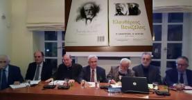 Η παρουσίαση της βιογραφίας του Ελ. Βενιζέλου – Επίκαιρη λόγω