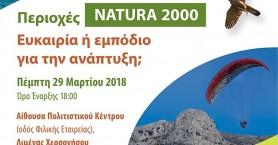 «Περιοχές NATURA 2000: Ευκαιρία ή εμπόδιο για την ανάπτυξη;»