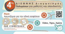 Τέταρτος Διεθνής μαθητικός - φοιτητικός διαγωνισμός για την οδική ασφάλεια