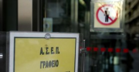 Το ΑΣΕΠ ανακοίνωσε τα αποτελέσματα για τις προσλήψεις στα δικαστήρια