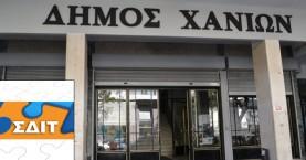Προχωρά το σχέδιο για σχολεία μέσω  ΣΔΙΤ στον Δήμο Χανίων