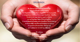 Εκδηλώσεις στο Βενιζέλειο Νοσ. Ηρακλείου για την Ημέρα Εθελοντή Αιμοδότη