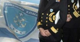 Οι κρίσεις των Αξιωματικών στην ηγεσία του Λιμενικού Σώματος.