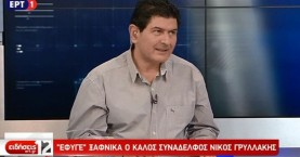 Το Ινστιτούτο Επαρχιακού Τύπου για τον θάνατο του Νίκου Γρυλλάκη