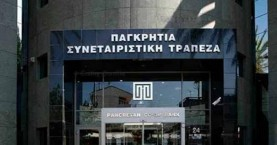 Ολοκληρώθηκαν οι εκλογές στην Παγκρήτια Συνεταιριστική Τράπεζα