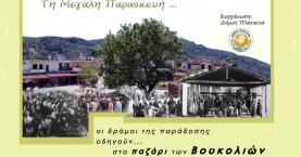 Παζάρι Μεγάλης Παρασκευής στις Βουκολιές του Δήμου Πλατανιά