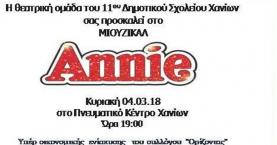 Η Annie έρχεται και πάλι για να στηρίξει τον