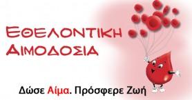 Πρόγραμμα εθελοντικής αιμοδοσίας από το Βενιζέλειο
