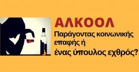 Ενημερωτική εκδήλωση για το αλκοόλ στο Σπήλι με συμμετοχή του Α. Ξανθού