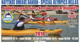 Διασυλλογικοί αγώνες Special Olympics στον Βλητέ
