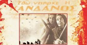 Τριήμερες εκδηλώσεις για την 77η επέτειο του Ολοκαυτώματος της Καντάνου