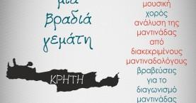 Μια βραδιά αφιερωμένη στην Κρήτη και στην μαντινάδα