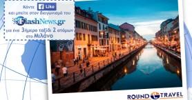Δείτε το νικητή του Διαγωνισμού Μαϊου 2018 για το ταξίδι στο Μιλάνο